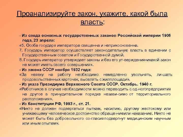 Проанализируйте закон, укажите, какой была власть: Из свода основных государственных законов Российской империи 1906