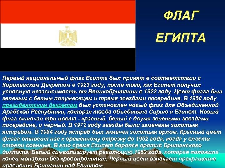 ФЛАГ ЕГИПТА Первый национальный флаг Египта был принят в соответствии с Королевским Декретом в