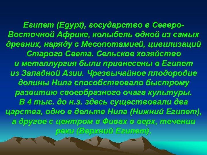 Египет (Egypt), государство в Северо. Восточной Африке, колыбель одной из самых древних, наряду с
