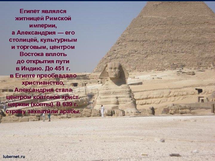 Египет являлся житницей Римской империи, а Александрия — его столицей, культурным и торговым, центром