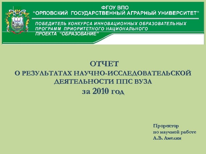 ОТЧЕТ О РЕЗУЛЬТАТАХ НАУЧНО-ИССЛЕДОВАТЕЛЬСКОЙ ДЕЯТЕЛЬНОСТИ ППС ВУЗА за 2010 год Проректор по научной работе