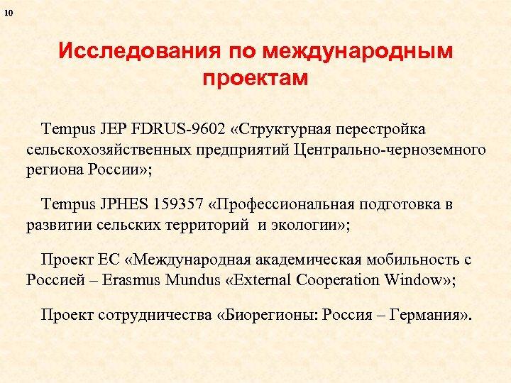 10 Исследования по международным проектам Tempus JEP FDRUS-9602 «Структурная перестройка сельскохозяйственных предприятий Центрально-черноземного региона