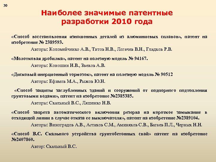 30 Наиболее значимые патентные разработки 2010 года «Способ восстановления изношенных деталей из алюминиевых сплавов»