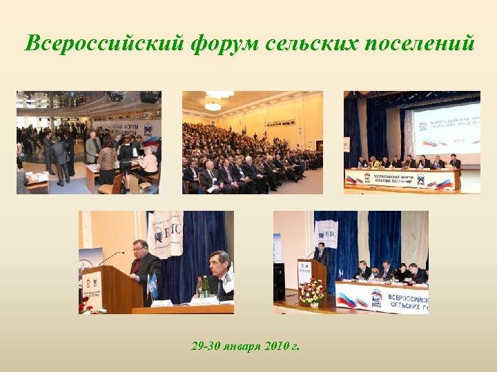 Всероссийский форум сельских поселений 29 -30 января 2010 г.