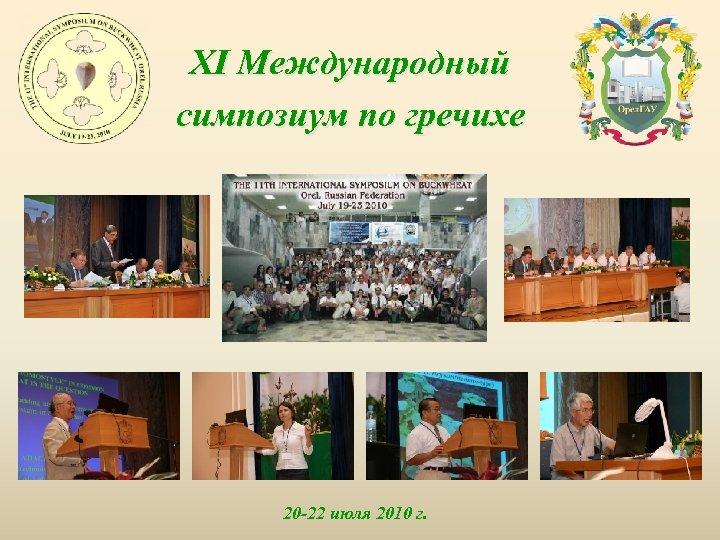 XI Международный симпозиум по гречихе 20 -22 июля 2010 г.