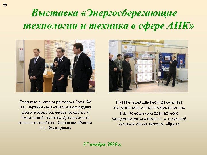 39 Выставка «Энергосберегающие технологии и техника в сфере АПК» Открытие выставки ректором Орел. ГАУ