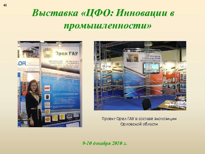 41 Выставка «ЦФО: Инновации в промышленности» Проект Орел ГАУ в составе экспозиции Орловской области