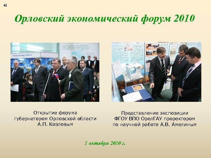 42 Орловский экономический форум 2010 Открытие форума губернатором Орловской области А. П. Козловым Представление