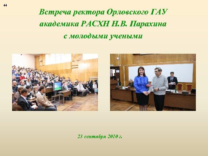 44 Встреча ректора Орловского ГАУ академика РАСХН Н. В. Парахина с молодыми учеными 23