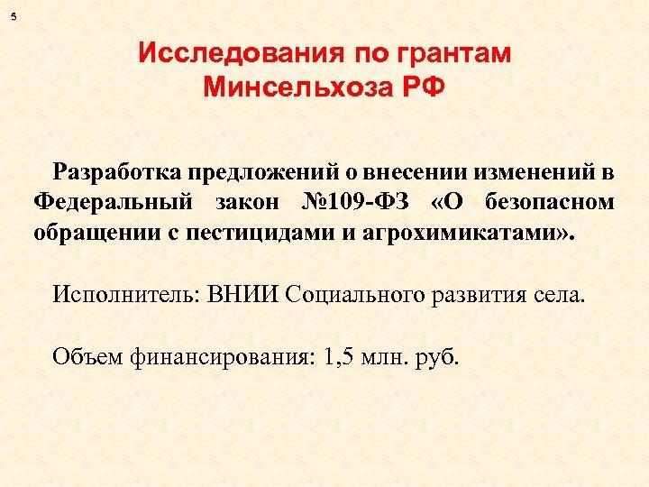5 Исследования по грантам Минсельхоза РФ Разработка предложений о внесении изменений в Федеральный закон