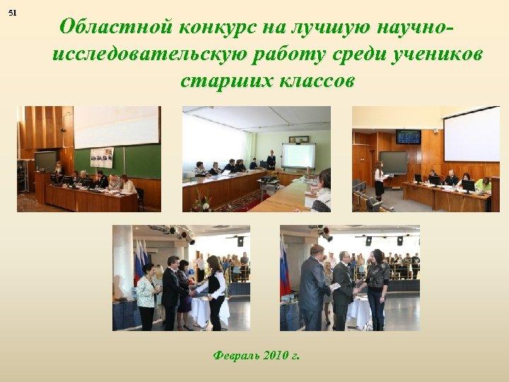 51 Областной конкурс на лучшую научноисследовательскую работу среди учеников старших классов Февраль 2010 г.