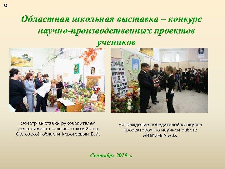 52 Областная школьная выставка – конкурс научно-производственных проектов учеников Осмотр выставки руководителем Департамента сельского