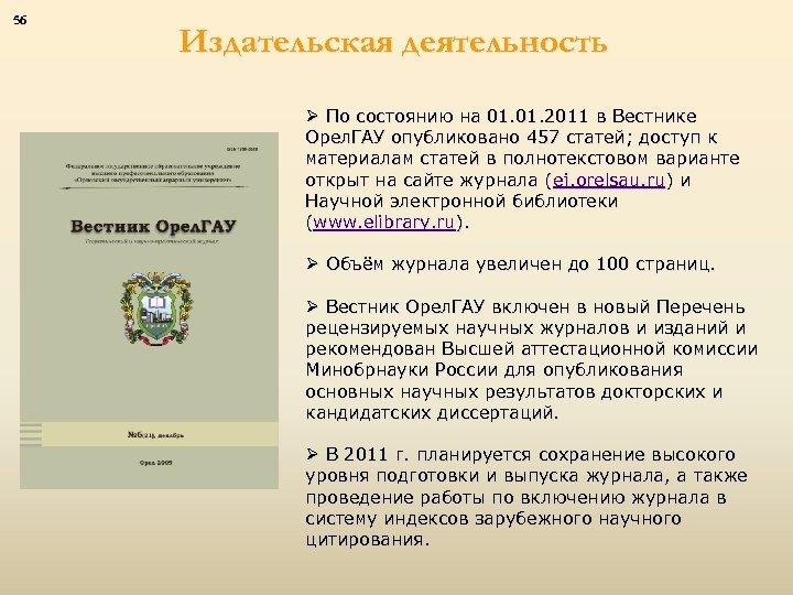 56 Издательская деятельность Ø По состоянию на 01. 2011 в Вестнике Орел. ГАУ опубликовано
