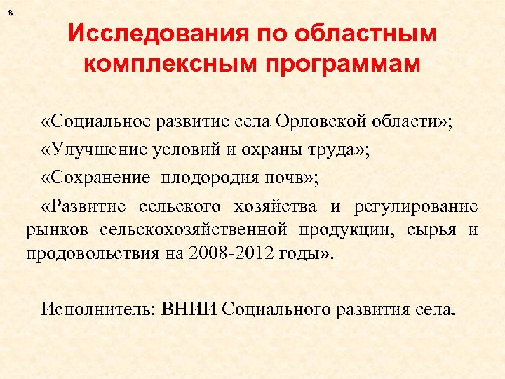 8 Исследования по областным комплексным программам «Социальное развитие села Орловской области» ; «Улучшение условий