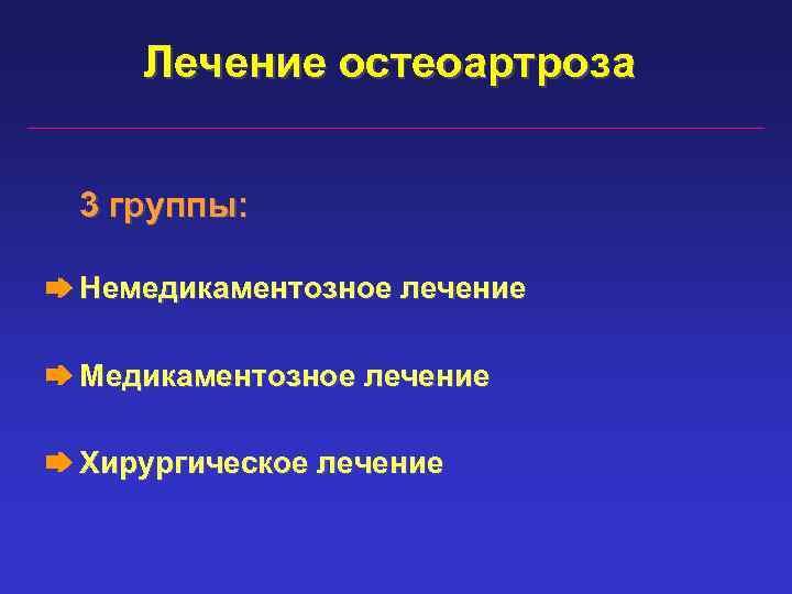 Лечение остеоартроза 3 группы: Немедикаментозное лечение Медикаментозное лечение Хирургическое лечение