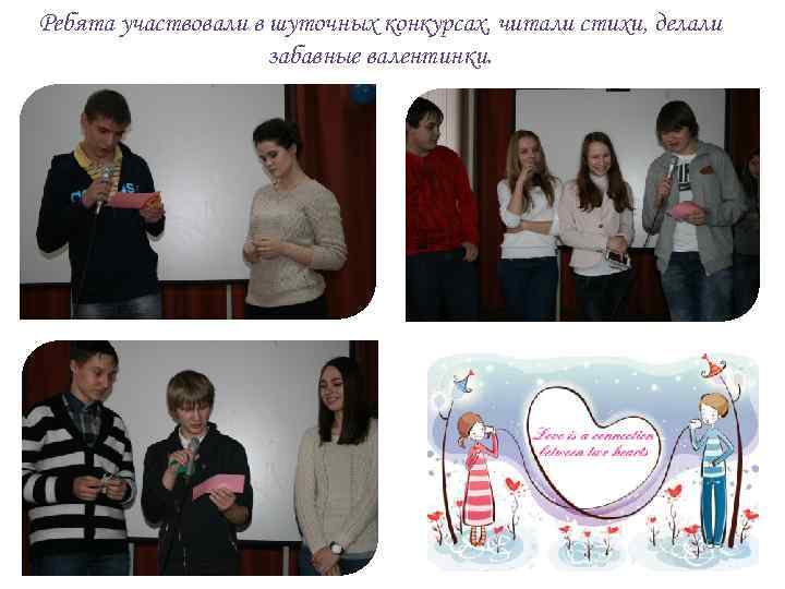 Ребята участвовали в шуточных конкурсах, читали стихи, делали забавные валентинки.