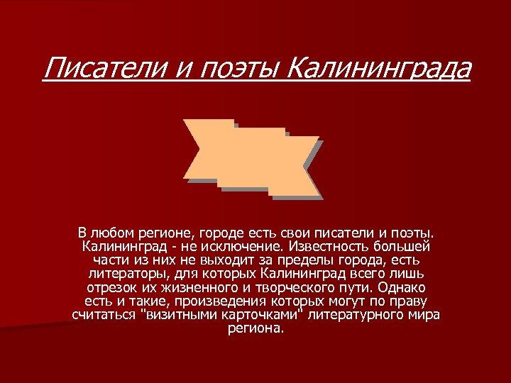 Писатели и поэты Калининграда В любом регионе, городе есть свои писатели и поэты. Калининград