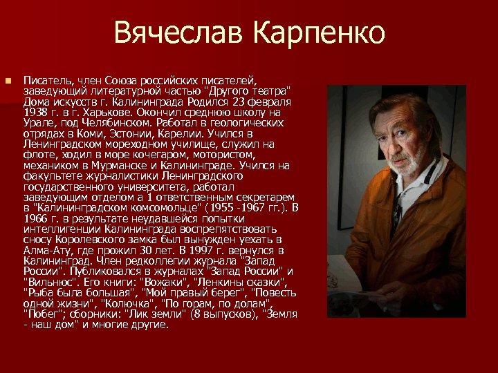 Вячеслав Карпенко n Писатель, член Союза российских писателей, заведующий литературной частью
