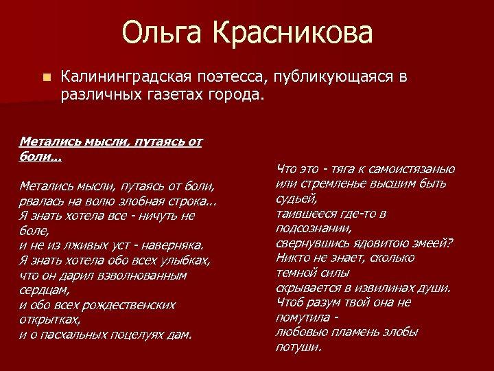 Ольга Красникова n Калининградская поэтесса, публикующаяся в различных газетах города. Метались мысли, путаясь от