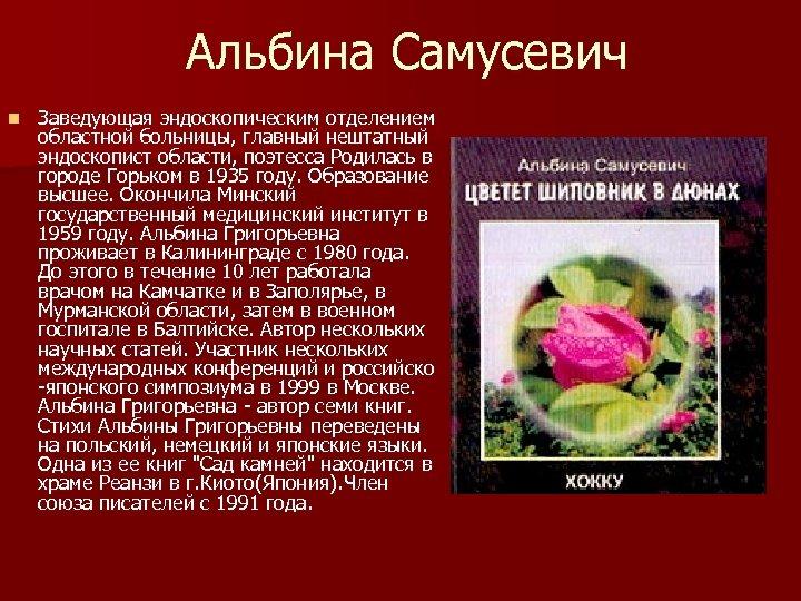 Альбина Самусевич n Заведующая эндоскопическим отделением областной больницы, главный нештатный эндоскопист области, поэтесса Родилась