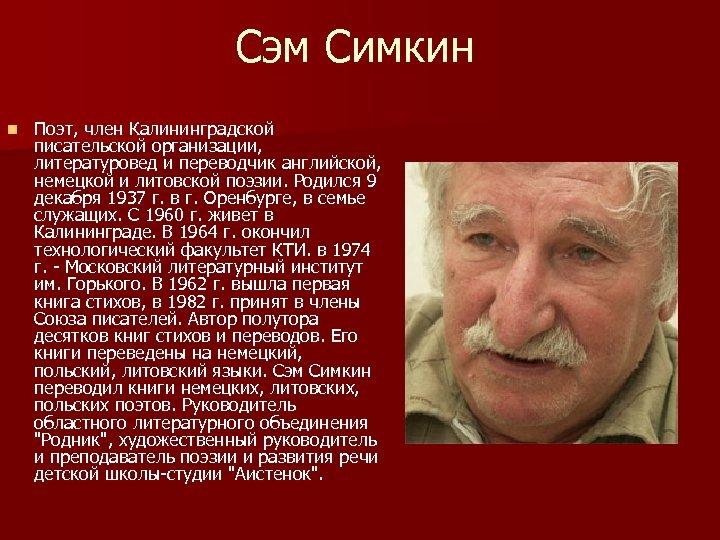 Сэм Симкин n Поэт, член Калининградской писательской организации, литературовед и переводчик английской, немецкой и