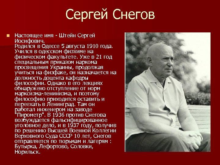 Сергей Снегов n Настоящее имя - Штейн Сергей Иосифович. Родился в Одессе 5 августа
