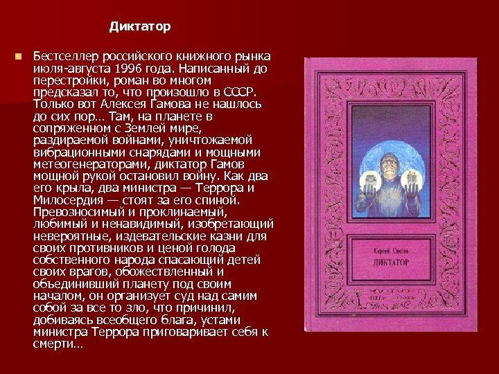 Диктатор n Бестселлер российского книжного рынка июля-августа 1996 года. Написанный до перестройки, роман во