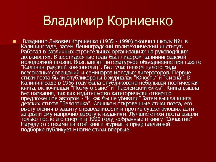 Владимир Корниенко n Владимир Львович Корниенко (1935 - 1990) окончил школу № 1 в