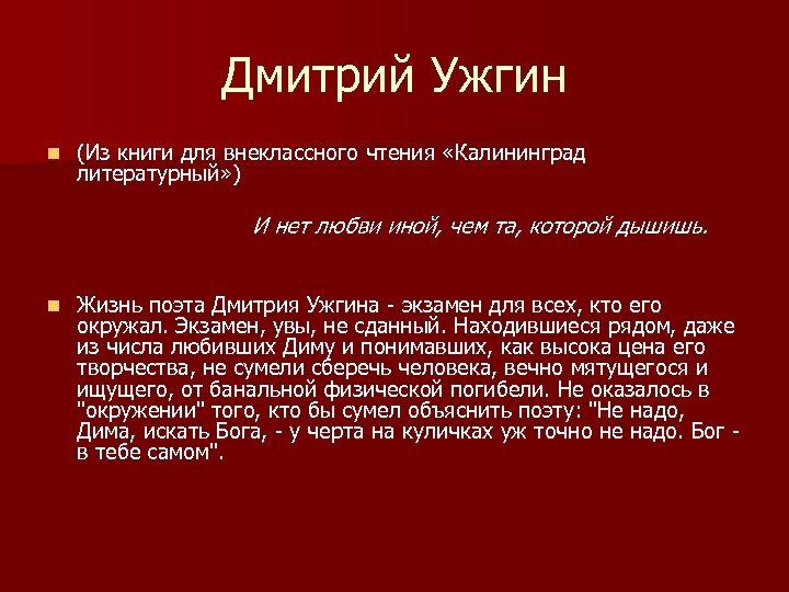 Дмитрий Ужгин n (Из книги для внеклассного чтения «Калининград литературный» ) И нет любви