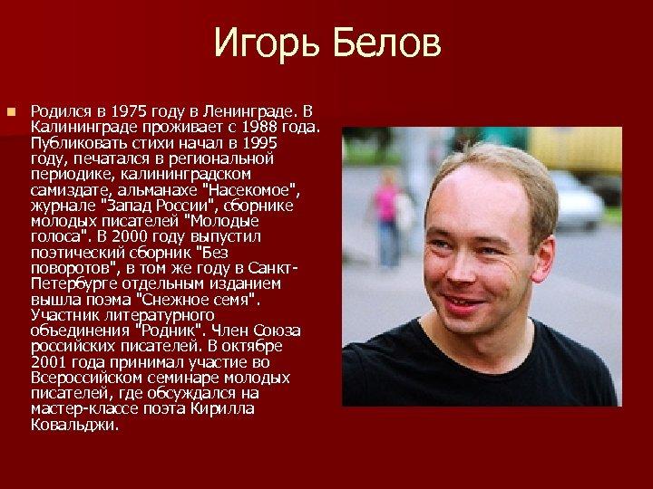 Игорь Белов n Родился в 1975 году в Ленинграде. В Калининграде проживает с 1988