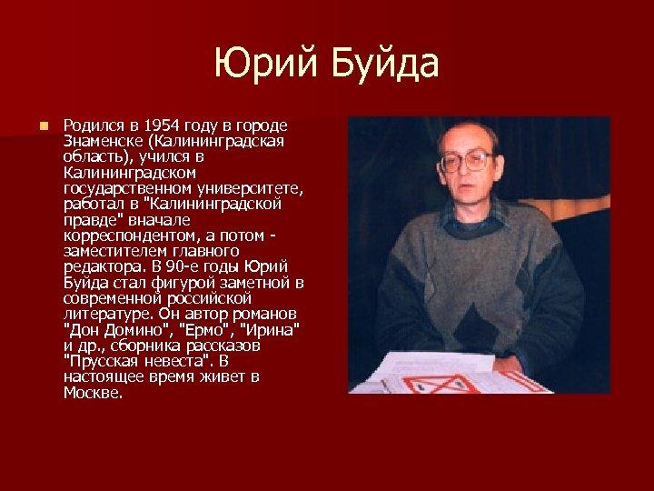 Юрий Буйда n Родился в 1954 году в городе Знаменске (Калининградская область), учился в