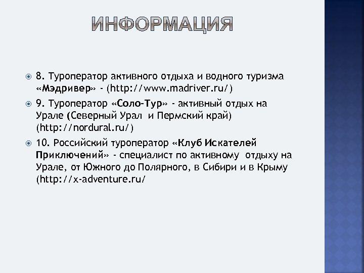8. Туроператор активного отдыха и водного туризма «Мэдривер» - (http: //www. madriver. ru/)