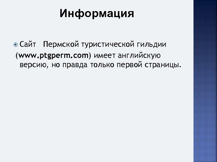 Информация Сайт Пермской туристической гильдии (www. ptgperm. com) имеет английскую версию, но правда только