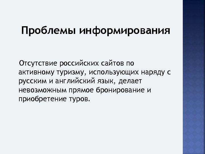 Проблемы информирования Отсутствие российских сайтов по активному туризму, использующих наряду с русским и английский