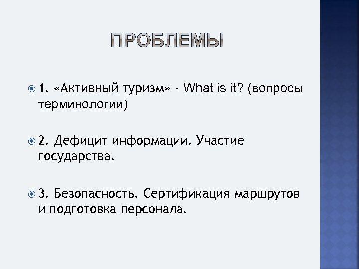 1. «Активный туризм» - What is it? (вопросы терминологии) 2. Дефицит информации. Участие