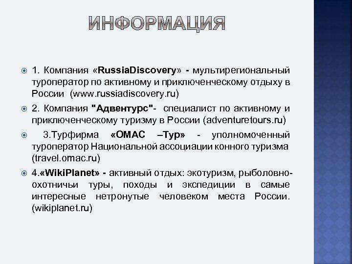 1. Компания «Russia. Discovery» - мультирегиональный туроператор по активному и приключенческому отдыху в