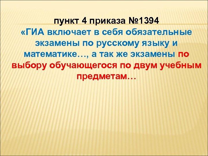 пункт 4 приказа № 1394 «ГИА включает в себя обязательные экзамены по русскому языку