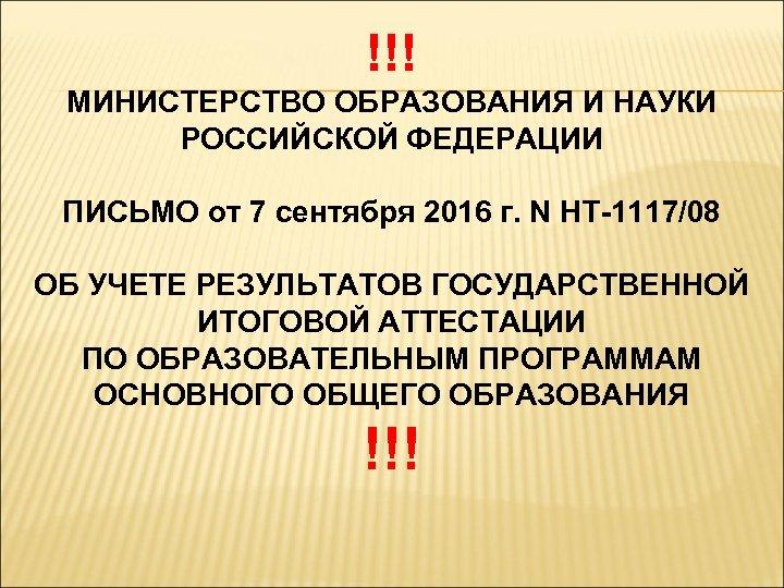 !!! МИНИСТЕРСТВО ОБРАЗОВАНИЯ И НАУКИ РОССИЙСКОЙ ФЕДЕРАЦИИ ПИСЬМО от 7 сентября 2016 г. N