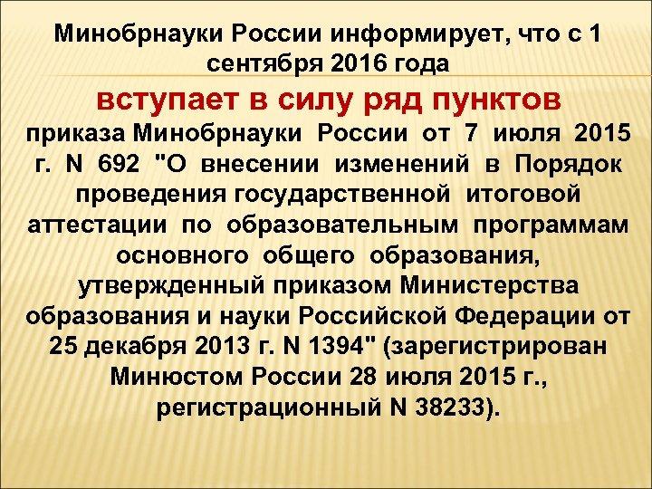 Минобрнауки России информирует, что с 1 сентября 2016 года вступает в силу ряд пунктов