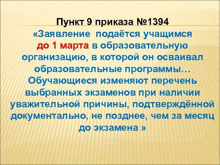 Пункт 9 приказа № 1394 «Заявление подаётся учащимся до 1 марта в образовательную организацию,