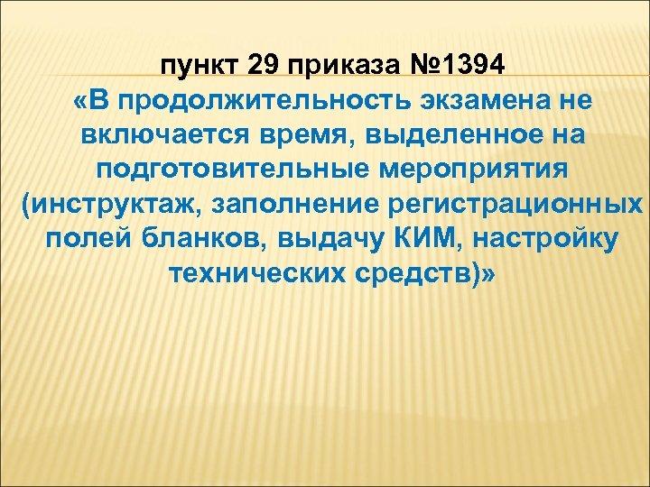 пункт 29 приказа № 1394 «В продолжительность экзамена не включается время, выделенное на подготовительные