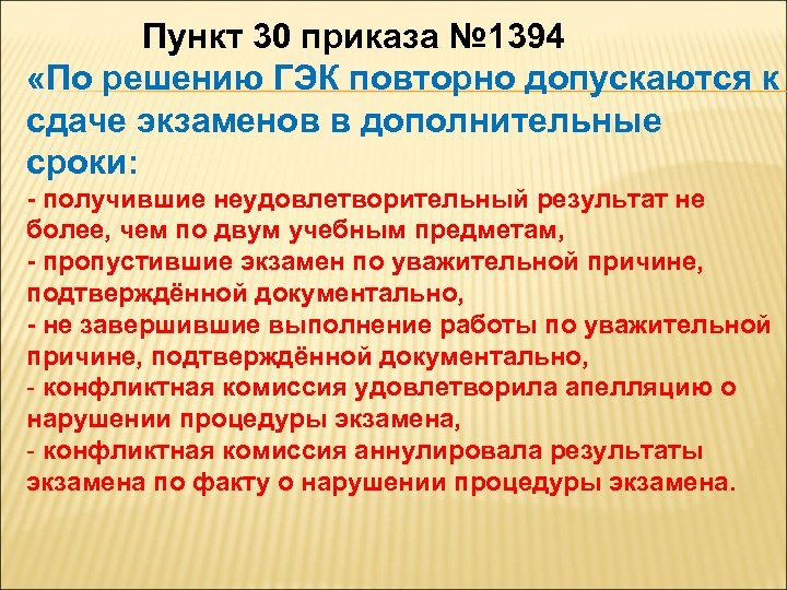 Пункт 30 приказа № 1394 «По решению ГЭК повторно допускаются к сдаче экзаменов в