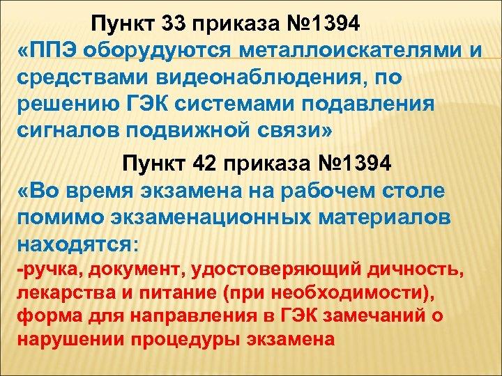 Пункт 33 приказа № 1394 «ППЭ оборудуются металлоискателями и средствами видеонаблюдения, по решению ГЭК