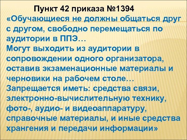 Пункт 42 приказа № 1394 «Обучающиеся не должны общаться друг с другом, свободно перемещаться