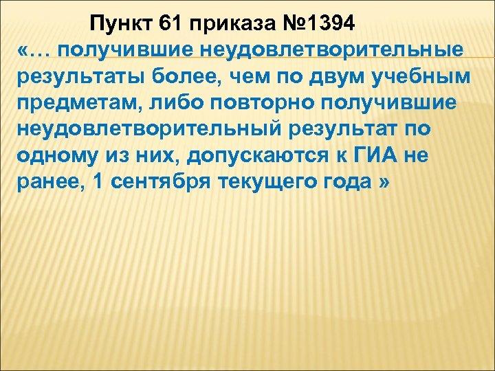 Пункт 61 приказа № 1394 «… получившие неудовлетворительные результаты более, чем по двум учебным