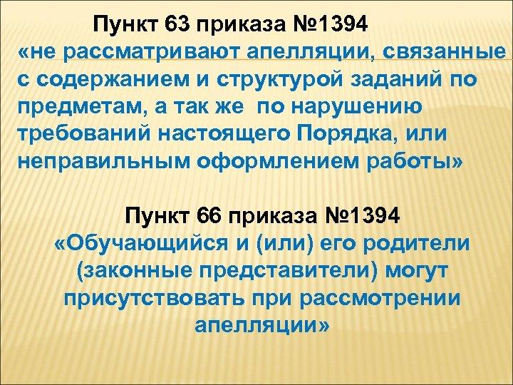 Пункт 63 приказа № 1394 «не рассматривают апелляции, связанные с содержанием и структурой заданий