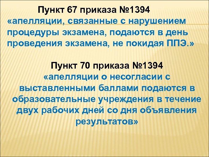Пункт 67 приказа № 1394 «апелляции, связанные с нарушением процедуры экзамена, подаются в день