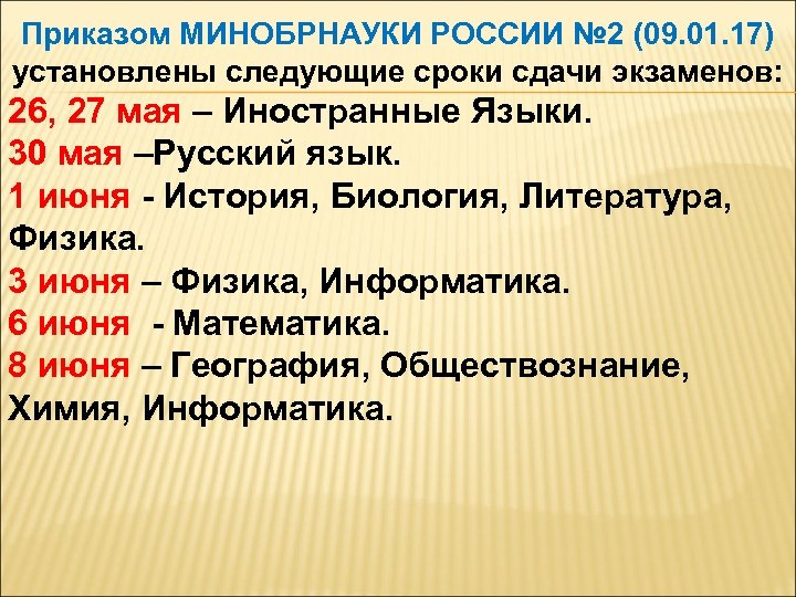 Приказом МИНОБРНАУКИ РОССИИ № 2 (09. 01. 17) установлены следующие сроки сдачи экзаменов: 26,