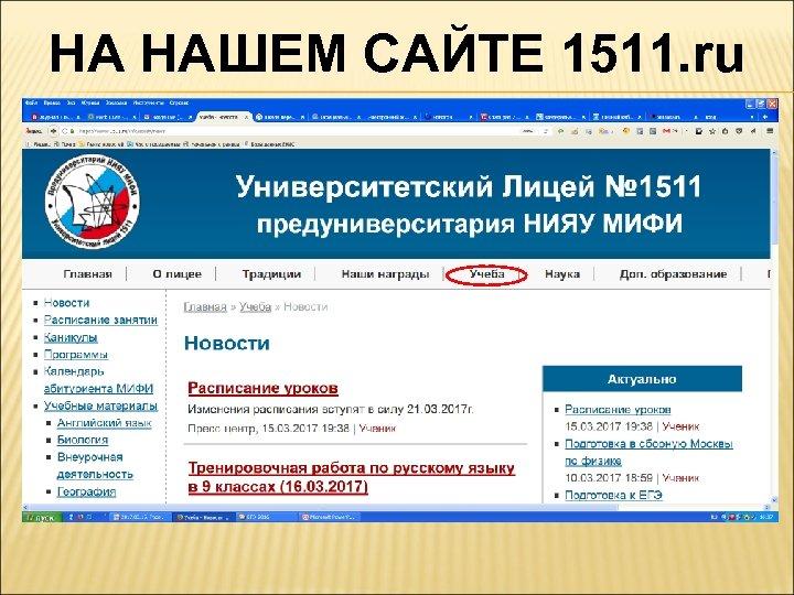 НА НАШЕМ САЙТЕ 1511. ru