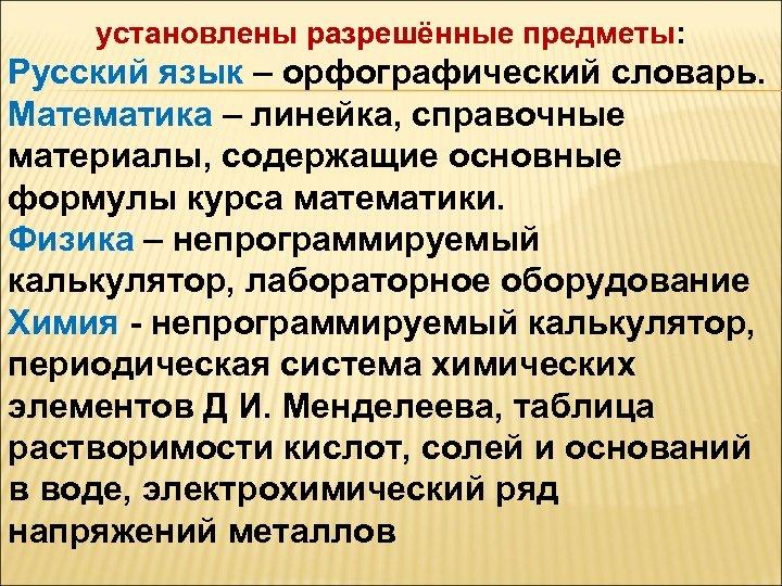 установлены разрешённые предметы: Русский язык – орфографический словарь. Математика – линейка, справочные материалы, содержащие